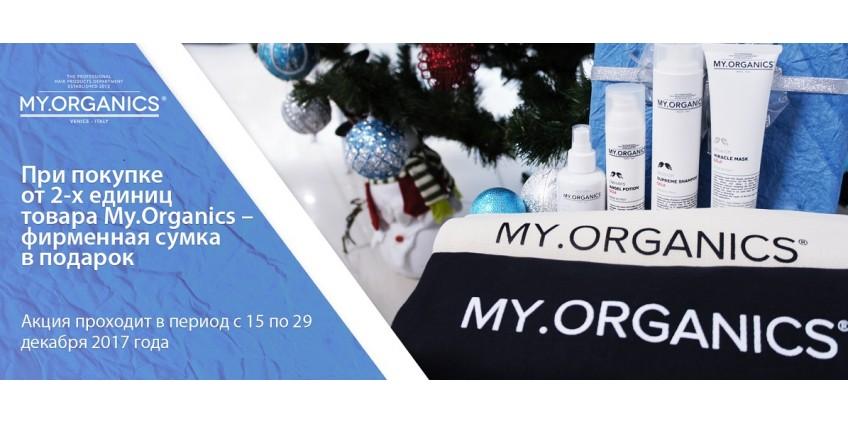 Акция! Скидка -10% и фирменная сумка My.Organics в подарок