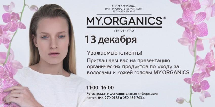 Презентация органических продуктов по уходу за волосами и кожей головы MY.ORGANICS 13 декабря