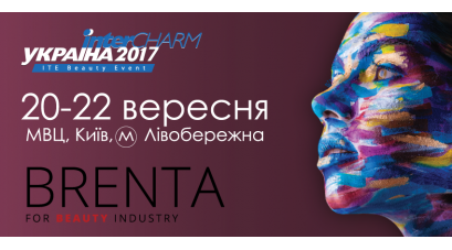BRENTA.com.ua на выставке InterCHARM-Украина 2017