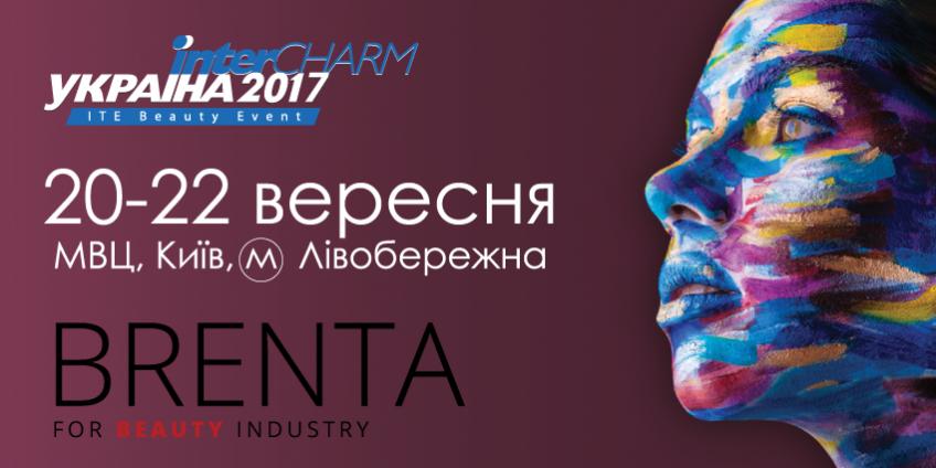 BRENTA.com.ua на выставке InterCHARM-Украина 2017