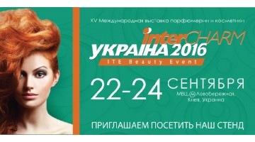 BRENTA.com.ua на выставке InterCHARM-Украина 2016