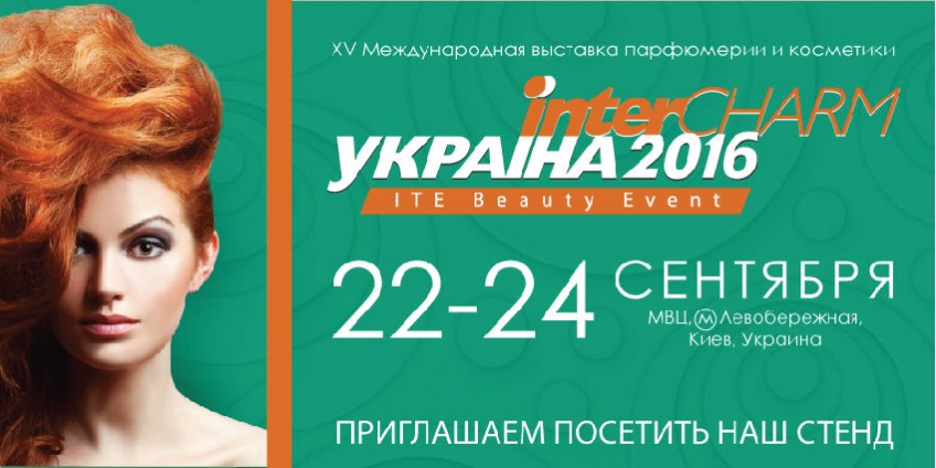 BRENTA.com.ua на выставке InterCHARM-Украина 2016