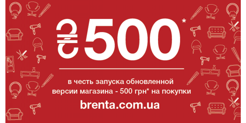 Новая версия BRENTA.com.ua! В честь запуска - подарки