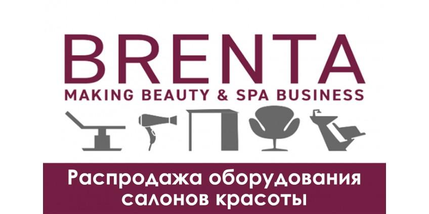 Акционное предложение на аксессуары для салонов красоты
