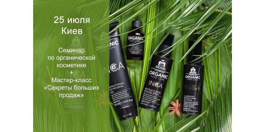 Семинар по органической косметике в Киеве