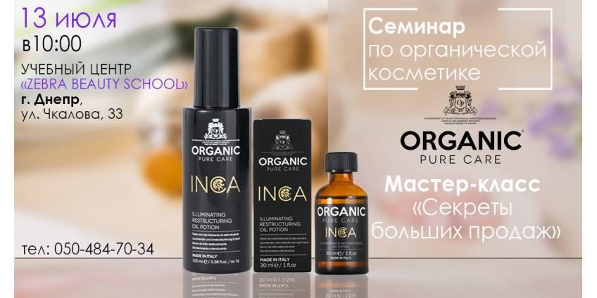 Выездной семинар по органической косметике Organic Pure Care в Днепре