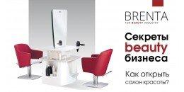 Секреты beauty-бизнеса: как открыть салон красоты?