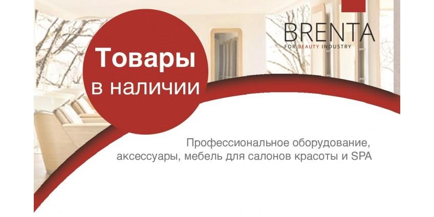 Акционные цены для товаров в наличии (Киев)