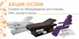 """""""Акция Осени!"""" оборудование для SPA, косметологии и клиник."""
