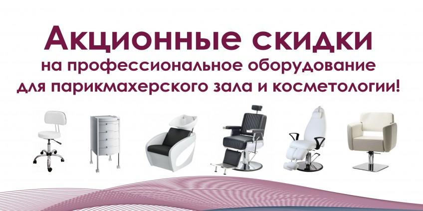 Спеціальні ціни на обладнання для салонів краси!