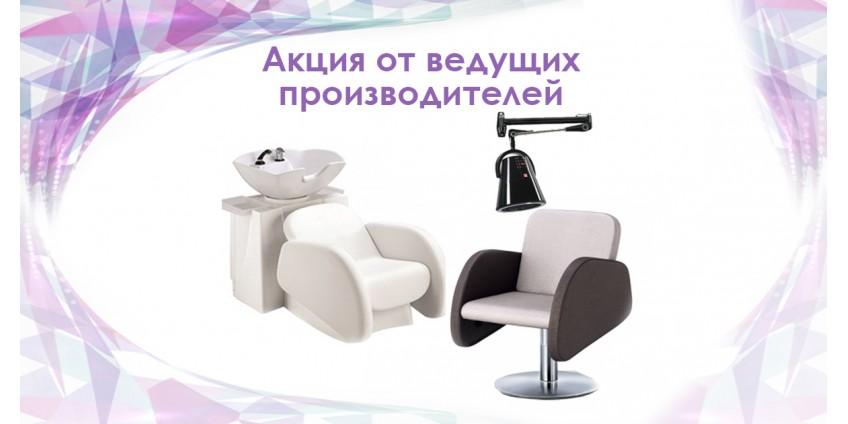 Акционное предложение на комплект парикмахерского оборудования для салонов красоты