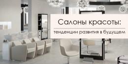 Салоны красоты: тенденции развития в будущем