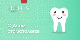 С днем стоматолога!