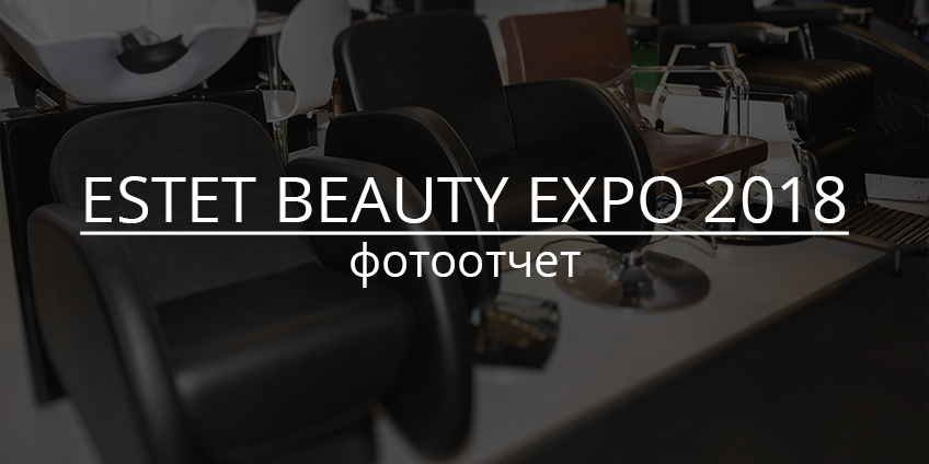 Estet Beauty Expo 2018 (фотоотчет)