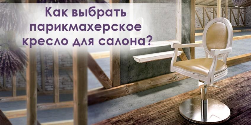 Как выбрать парикмахерское кресло для салона красоты?