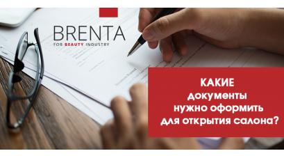 Какие документы нужно оформить для открытия салона?