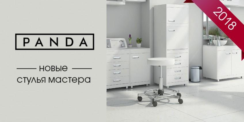 Новые стулья мастера по вкусной цене от Panda