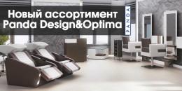 Новий асортимент PANDA Design&Optima 2018