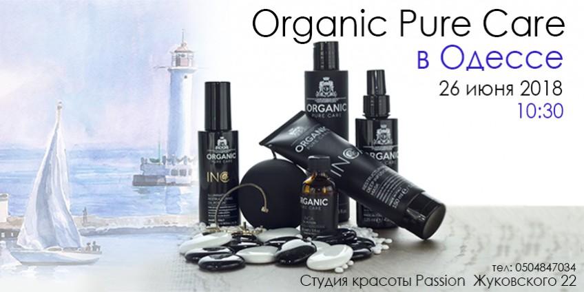 Презентация органической косметики итальянского бренда ORGANIC PURE CARE