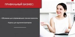 Правильный бизнес: обучение для управляющих салоном красоты и администраторов