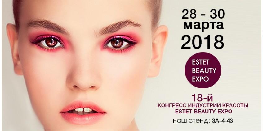 Приглашаем на Estet Beauty Expo 2018. Получайте подарки!