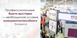 Профессиональные бьюти-выставки — необходимое условие конкурентоспособного бизнеса