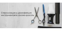Стерилизация и дезинфекция инструментов в салоне красоты