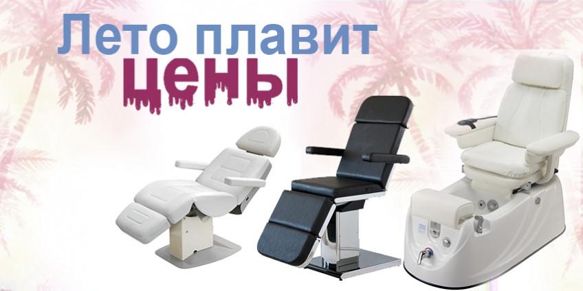 Акционное предложение на профессиональное оборудование для салонов красоты