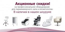 Распродажа оборудования для салонов красоты