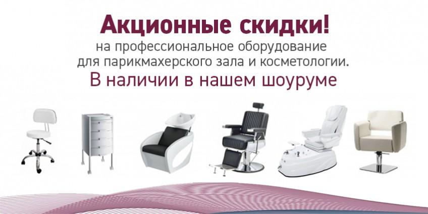 Акционное предложение на оборудование для салонов красоты 2020