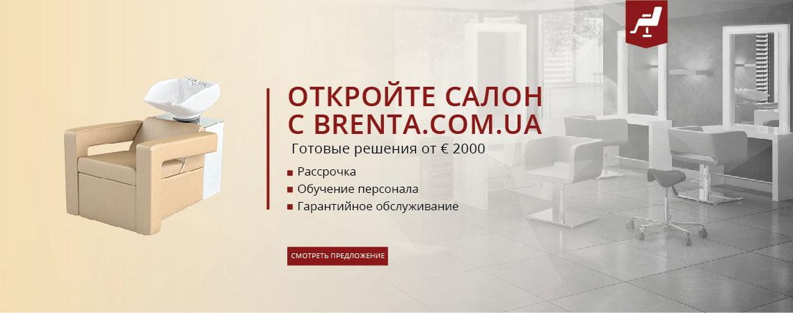 brenta-salon-krasoty-pod-klyuch