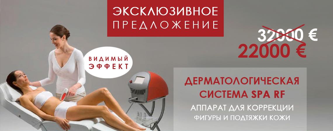 kosmetologicheskiy-apparat-dlya-korrektsii-figury-podtyazhki-kozhi